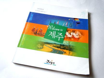 済州島のタクシーに乗るともらえる無料のガイドブックが凄すぎる