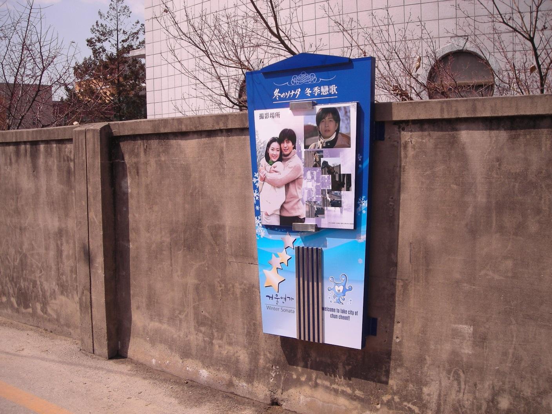 「冬のソナタ」のロケ地「春川市」チュンサンとユジンが遅刻して飛び越えた塀
