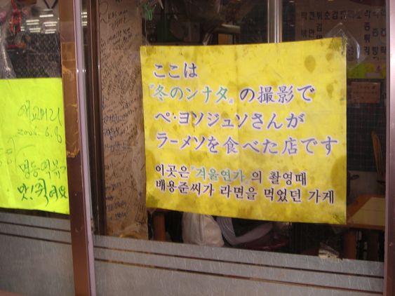 「冬ソナ」のぺ・ヨンジュンと共演したおばさんのいる屋台風プンシク(軽食屋)の貼り紙