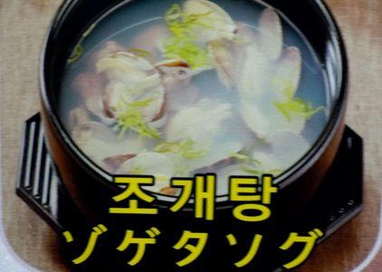 韓国人も知らないソウル食堂にある謎のメニュー「ゾゲタソグ」