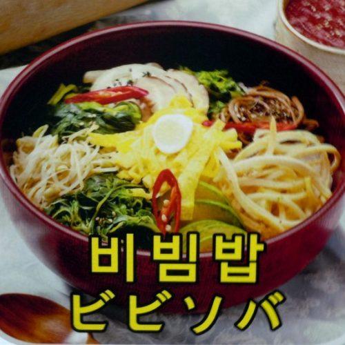 新メニューが登場しそうな予感がする韓国食堂