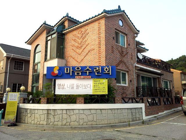 韓国語と日本語の外来語の発音の違いによるトラブル