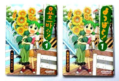 「よつばと!」漫画は日韓2冊そろえると最強の語学教材になる