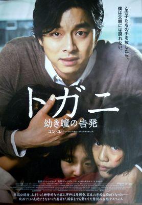 『トガニ 幼き瞳の告発:도가니』観るのが耐え難い衝撃映像の連続
