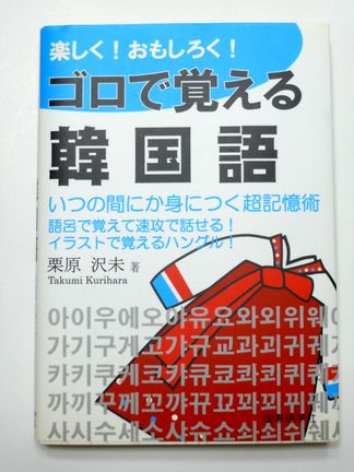 ゴロで覚えるほうが難しい韓国語の本