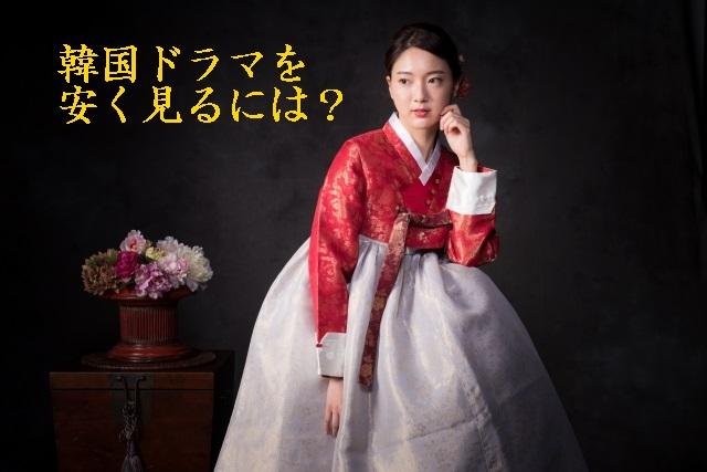 韓流ドラマを安く見るには?