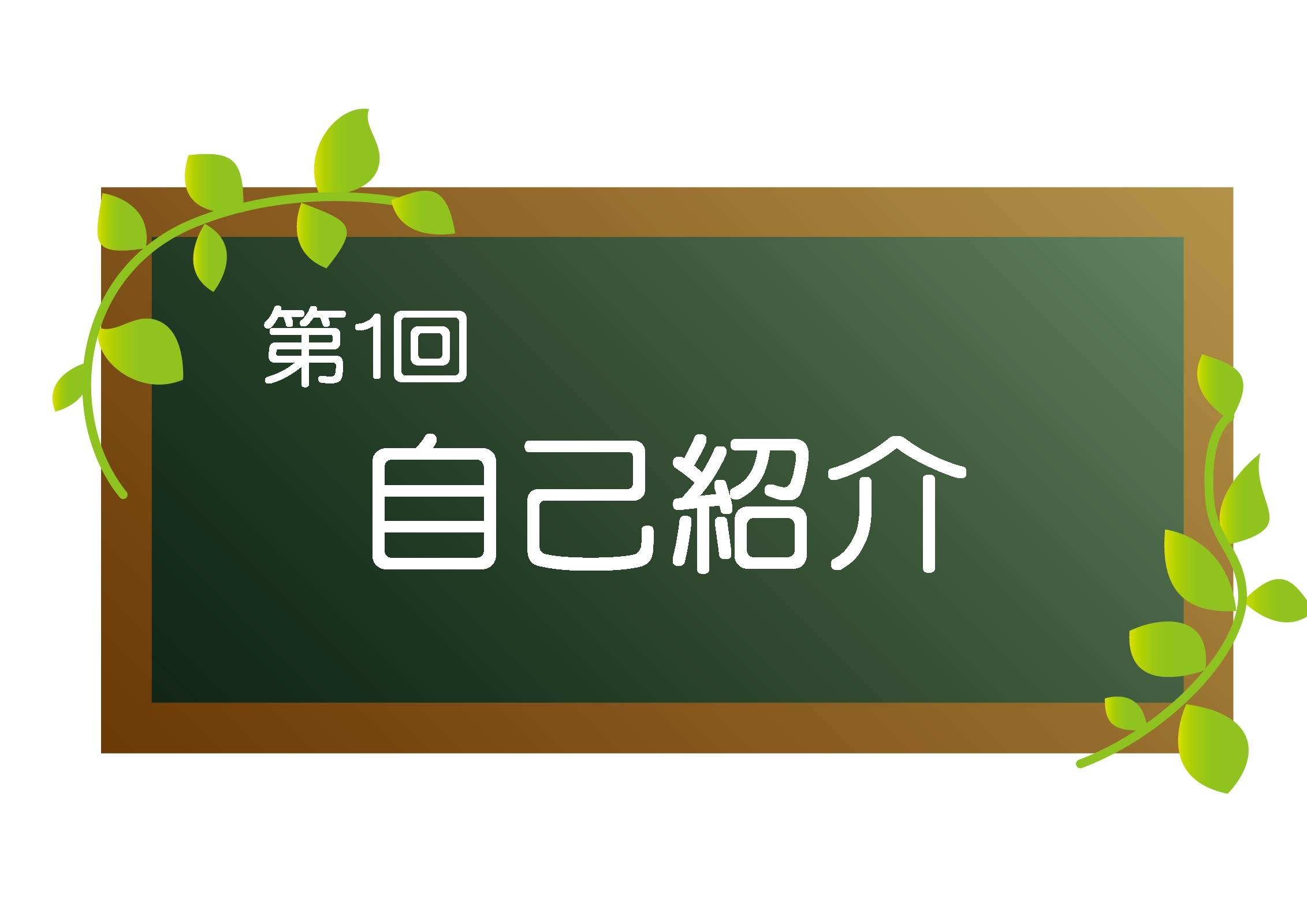 韓国語オンラインレッスン学習記録 第1回「自己紹介」