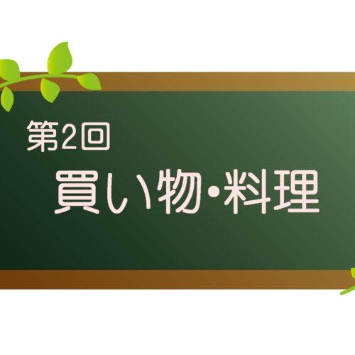 韓国語オンラインレッスン学習記録 第2回「買い物・料理」