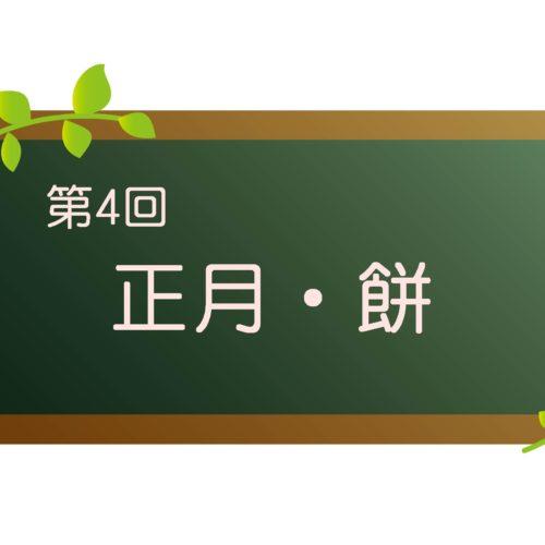韓国語オンラインレッスン学習記録 第4回「正月・餅」