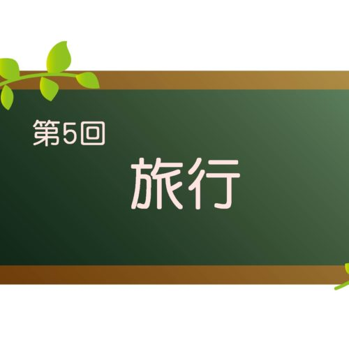 韓国語オンラインレッスン学習記録 第5回「旅行」