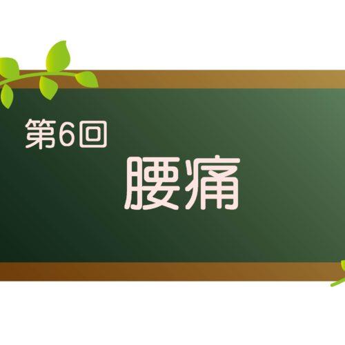 韓国語オンラインレッスン学習記録 第6回「腰痛」