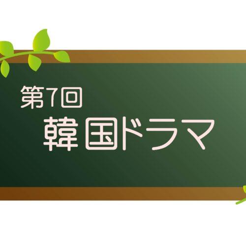 韓国語オンラインレッスン学習記録 第7回「韓国ドラマ」