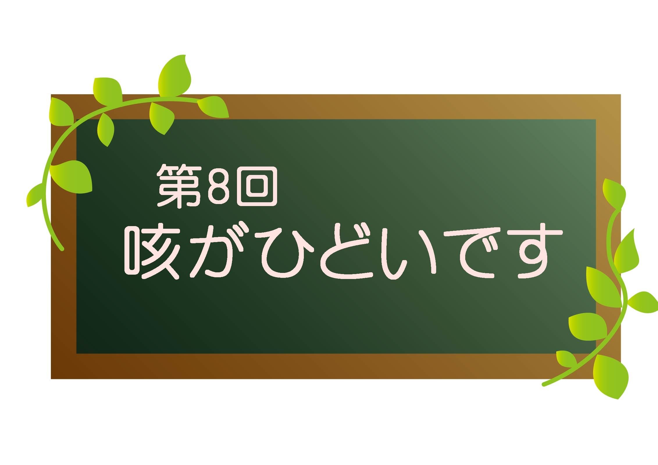 韓国語オンラインレッスン学習記録 第8回「咳がひどいです」