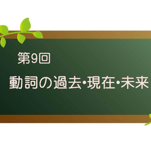 韓国語オンラインレッスン学習記録 第9回「動詞の過去・現在・未来」