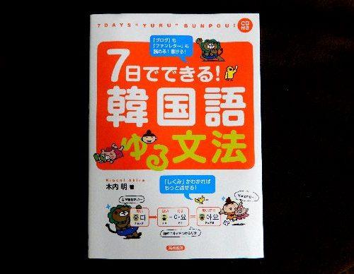 「7日でできる!韓国語ゆる文法」韓国語の文法がわかりやすい本