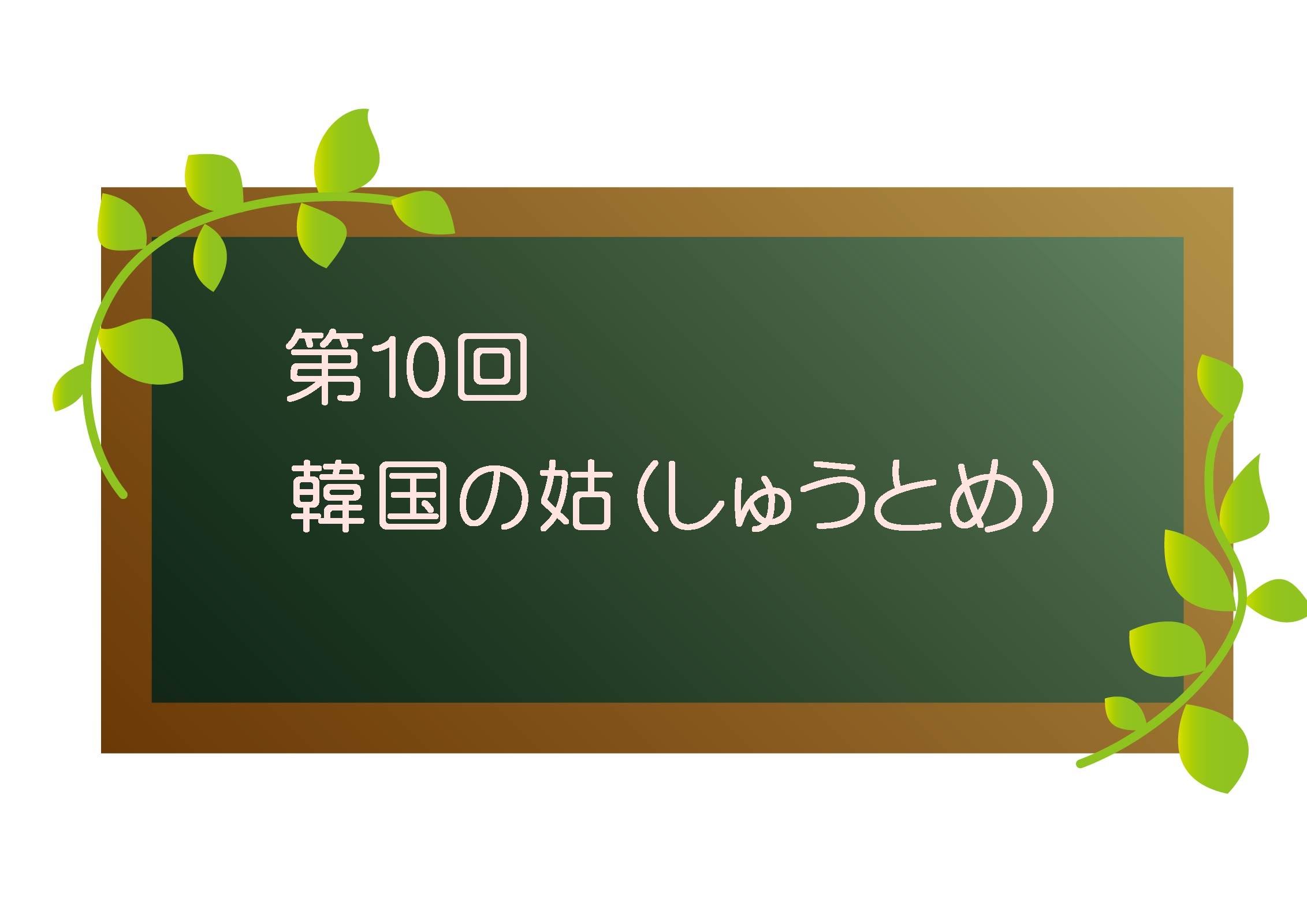 韓国語オンラインレッスン学習記録 第10回「韓国の姑(しゅうとめ)」