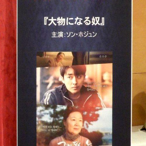 ソン・ホジュン主演「大物になる奴」(크게 될 놈)の映画を観て来ました