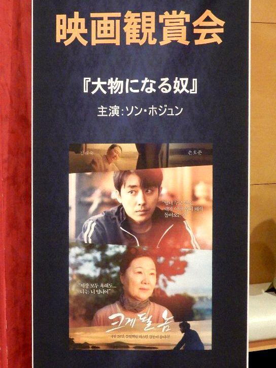ソン・ホジュン主演「大物になる奴」(크게 될 놈)を観て来ました