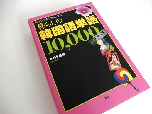 『暮らしの韓国語単語10000』~何から何まで言ってみる~レビュー